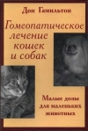 Гомеопатическое лечение кошек и собак
