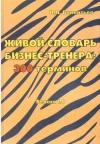 Живой словарь бизнес-тренера