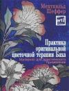 Практика оригинальной цветочной терапии Баха