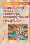 Энциклопедия признаков и интерпретаций