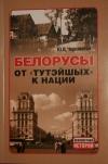 Белорусы: от тутэйшых - к нации