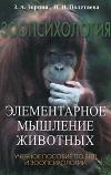 Зоопсихология. Элементарное мышление животных
