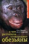О чем рассказали говорящие обезьяны