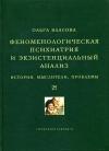 Феноменологическая психиатрия и экзистенциальный анализ