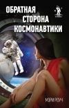 Обратная сторона космонавтики