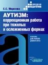 Аутизм: коррекционная работа при тяжелых и осложненных формах