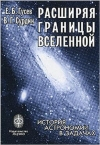 Расширяя границы Вселенной. История астрономии в задачах