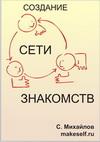 Построение социальной сети