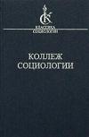 Коллеж Социологии. 1937 - 1939