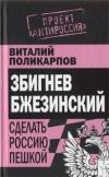 Збигнев Бжезинский: Сделать Россию пешкой
