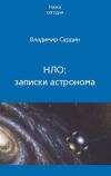 НЛО. Записки астронома