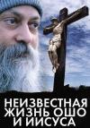 Неизвестная жизнь Ошо и Иисуса