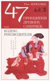 47 принципов древних самураев. Кодекс руководителя