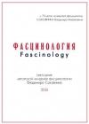 Фасцинология. Ежегодник авторской академии фасцинологии