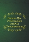 Пополь-Вух. Родословная владык Тотоникапана