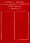 Проблема человека в Экономических рукописях 1857-1859 годов К.Маркса