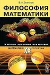 Философия математики