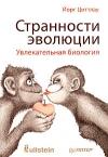 Странности эволюции. Увлекательная биология