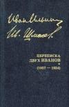 Переписка двух Иванов. 1927-1934
