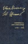 Переписка двух Иванов. 1935-1946