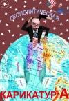 Геополитическая карикатура