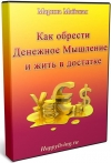 Как обрести денежное мышление и жить в достатке