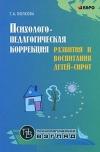 Психолого-педагогическая коррекция развития и воспитания детей-сирот
