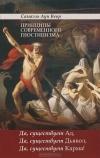 Принципы современного гностицизма