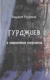 Гурджиев и современная психология