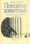 Поведение животных. Психобиология, этология и эволюция