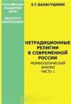 Нетрадиционные религии в современной России. Часть 1