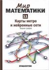 Мир математики. Том 11. Карты метро и нейронные сети. Теория графов