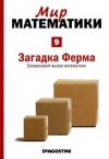 Мир математики. Том. 9. Загадка Ферма. Трехвековой вызов математике.
