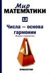 Мир математики. Том. 12. Числа - основа гармонии. Музыка и математика