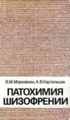 Патохимия шизофрении