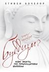 Что такое буддизм? Исповедь буддийского атеиста