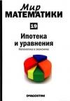 Мир математики. Том. 19. Ипотека и уравнения. Математика в экономике