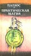 Практическая Магия. Том 1