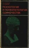 Психология и психопатология одиночества