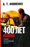 400 ��� ������. ���������� ��������� ��������� � �������