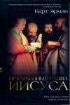 Искаженные слова Иисуса. Кто, когда и зачем правил Библию