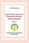 Суггестивная педагогика. Педагогическая психиатрия. Книга 1-2