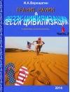 Гранит науки и песок цивилизации. Часть 2. (территория одноклассников)