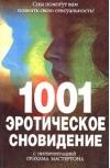 1001 эротическое сновидение