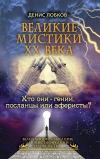 Великие мистики XX века