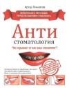 АНТИстоматология: что скрывает от вас ваш стоматолог?
