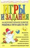 Игры и задания на интеллектуальное развитие ребенка пяти-шести лет