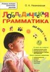 Логопедическая грамматика. Для детей 2-4 лет