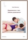 Беременность и секс. Любить разрешается