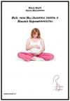 Все, что вы должны знать о вашей беременности